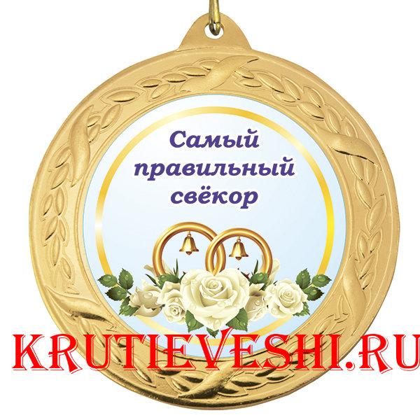 Поздравление на золотую свадьбу свекрови и свекру