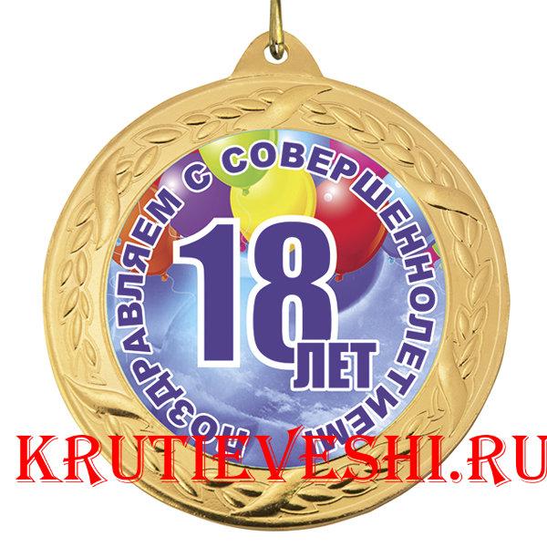 Поздравления с юбилеем с 18 лет